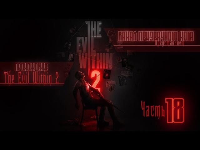 Прохождение The Evil Within 2 на Кошмаре Часть 18 ► Знакомство с Сайксом