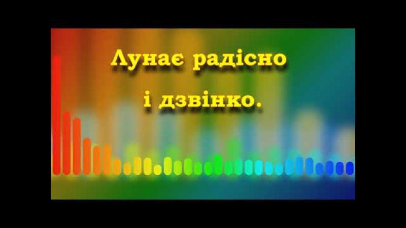 А. Житкевич. Музика землі (мінус)