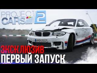 PROJECT CARS 2 - ПЕРВЫЙ ЗАПУСК! ЭКСКЛЮЗИВ!