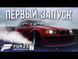 FORZA MOTORSPORT 7 - ПЕРВЫЙ ЗАПУСК, ПЕРВЫЙ ВЗГЛЯД!