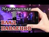 Влад ПАВЛЕЦОВ - Нецелованная (альбом
