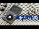 Как купить Hi Fi плеер за 50$ и не прогадать Подробный обзор Dodocool DA106 опыт использования