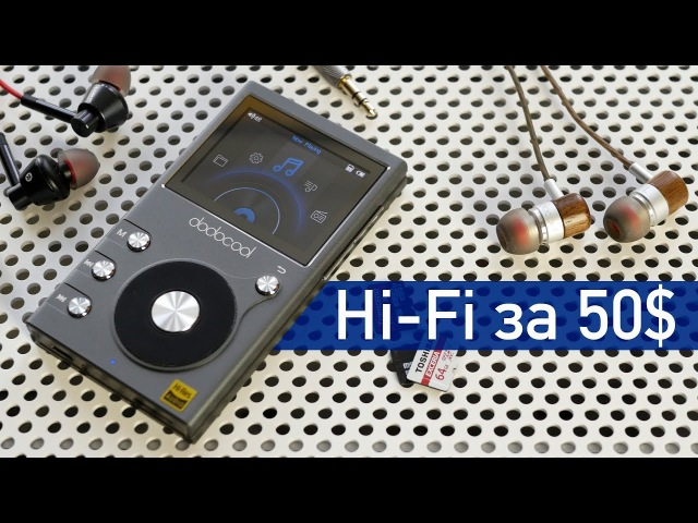 Как купить Hi-Fi плеер за 50$ и не прогадать? Подробный обзор Dodocool DA106 опыт использования
