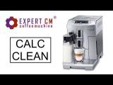 Чистка от накипи кофемашины Delonghi ECAM 26 455 M PrimaDonna S De Luxe
