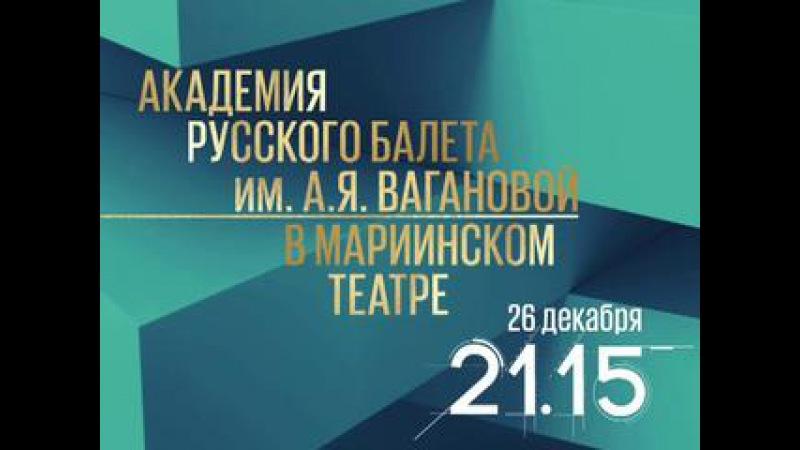 Академия русского балета имени А.Я. Вагановой в Мариинском театре.