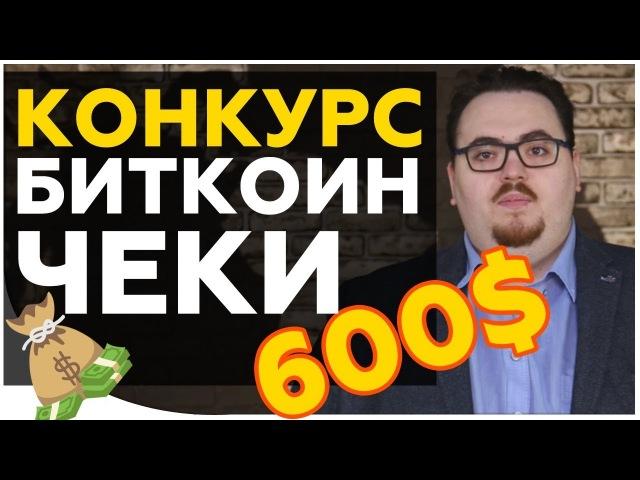 КОНКУРС! РАЗЫГРЫВАЕМ БИТКОИН-ЧЕКИ НА 600$ В ЧЕСТЬ 100 000 ПОДПИСЧИКОВ НА КАНАЛЕ CRYPTONET