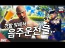 경찰관 앞에서 음주운전을 하면 별이 뜰까 *반전주의* 사모장의 GTA5 꿀잼 컨텐츠 GTA 5 Funny Contents 사모장