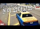 돈없이 택시를타고 맵 끝에서 끝까지 가면 사모장의 GTA5 꿀잼 컨텐츠 GTA 5 Funny Contents 사모장