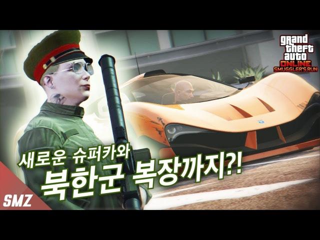 새로운 슈퍼카와 북한군 옷이 나오다! 사모장의 GTA5 무기밀수 업데이트 리뷰