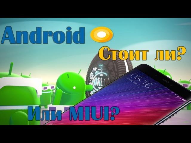 Андроид 8 на Xiaomi 5s Перешел с MIUI на Android O Плюсы и минусы кастомной прошивки lineage os 15.1