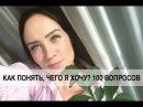 ЧЕГО Я ХОЧУ Техника 100 вопросов Психолог Алиса Плотникова