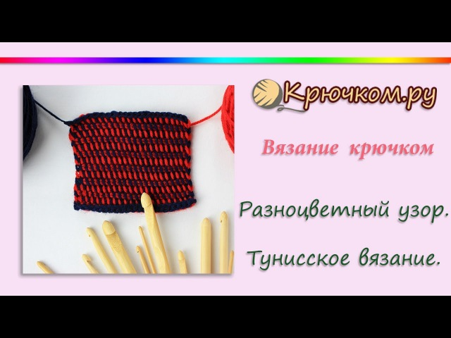 Разноцветный узор. Тунисское вязание. Tunisian Afghan crochet pattern