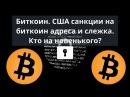 Биткоин. США санкции на биткоин адреса и слежка. Кто на новенького?