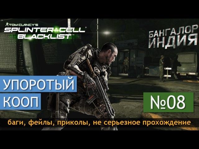 Splinter Cell Blacklist - 008 – Бангалор – Индия – Ракетная база