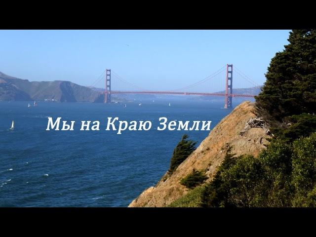 В Гостях у Миллионера Sutro / Прогулка По Парку Край Земли С Новым Видом На Мост Golden ...