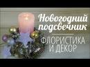 Новогодний подсвечник Флористика и декор Подарок на Новый Год