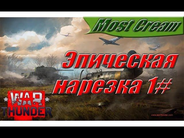 War Thunder - Эпическая нарезка 1
