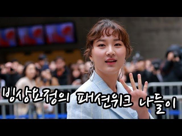[S영상] 헤라서울패션위크 샤이니 키-공효진-엄지원-박승희-도상우 등, 패4