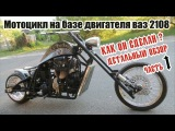 Мотоцикл на базе двигателя ваз 2108 детальный обзор часть 1