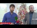 Благодаря акции «Твори добро с Айшат Кадыровой» тысячи детей получили долгожданные подарки