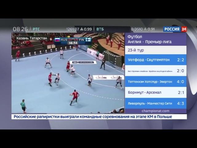 Новости на «Россия 24» • Российские гандболисты победили финнов и вышли в следующий этап отборочного турнира ЧМ