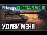 Обзор Chieftain Mk.10: УДИВИ МЕНЯ! | War Thunder