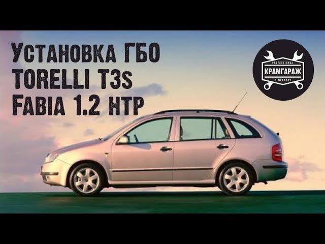 ГБО Torelli T3s на Skoda Fabia HTP