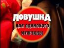 Криминальная Россия - Ловушка для Одинокого Мужчины