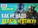 Обзор игры ELEX (10.12.2017)