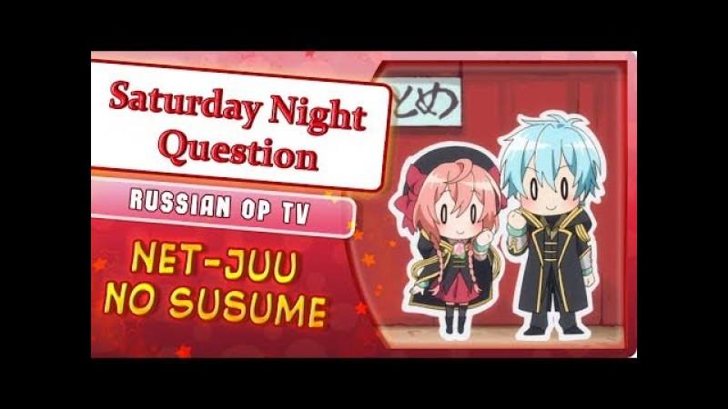 Net-juu no Susume OP [Saturday Night Question] (Marie Bibika Russian TV-Version)