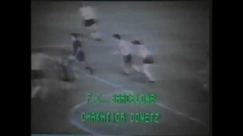 13.09.1978 КОК 1/16 финала 1 матч Барселона (Испания) - Шахтёр (Донецк) 3:0