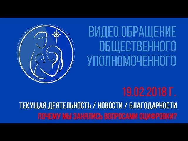 Деятельность общественного уполномоченного 19.02.18 г.