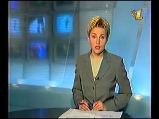 staroetv.su / Новости (ОРТ, 22.02.2000) Вечерний выпуск