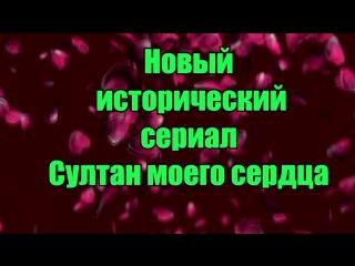 РОССИЙСКО-ТУРЕЦКИЙ СЕРИАЛ_ СУЛТАН МОЕГО СЕРДЦА _ KALBIMIN SULTANI (2018)