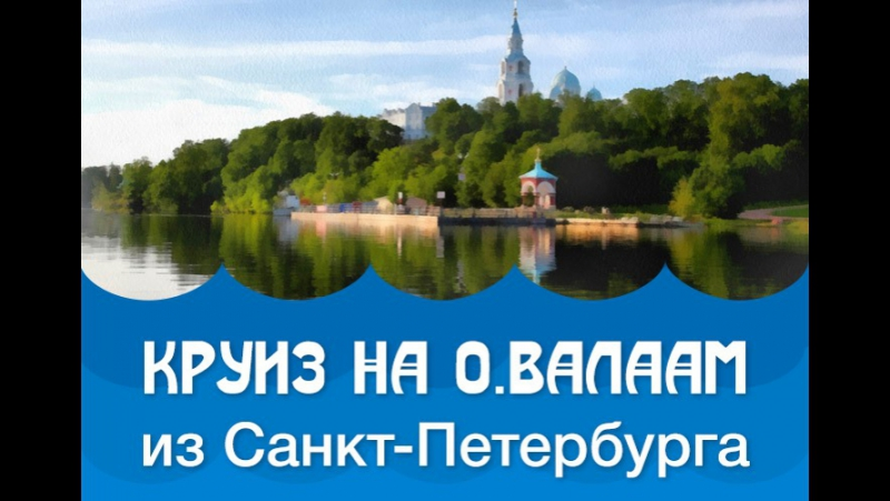 Круиз на остров Валаам из Санкт-Петербурга