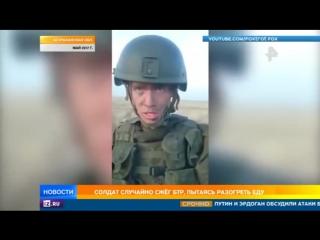 Солдат случайно сжег БТР, пытаясь разогреть еду (1)