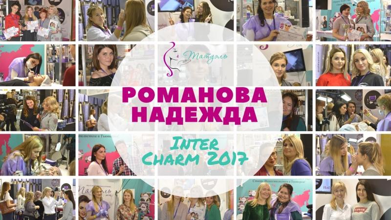 Интершарм 2017 - мастер-класс Романова Надежда