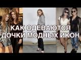 Как одеваются дочки модных икон
