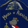 Спектакль Мишка и Рождество (4-10 лет)