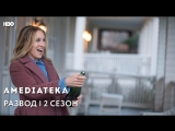 Развод 2 сезон | Divorce | Тизер