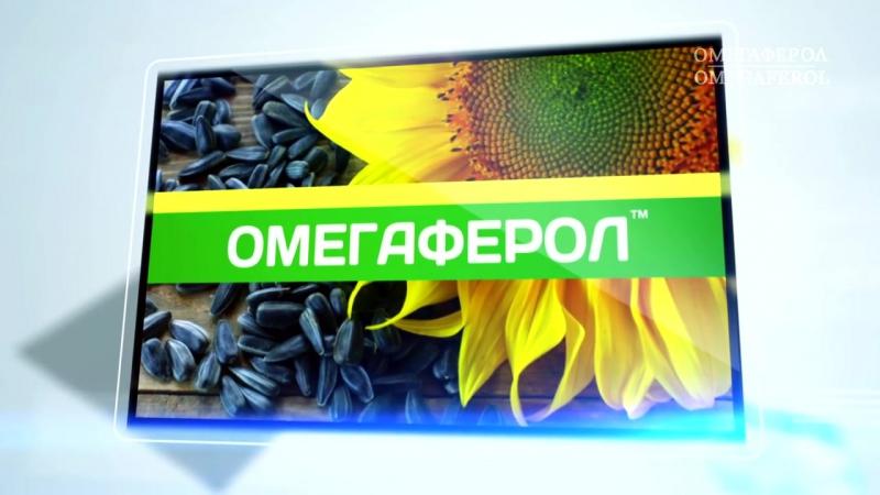Omegavit - Омегаферол