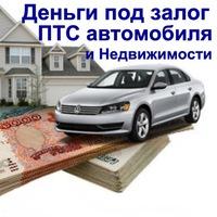 займ залог птс Варшавское шоссе