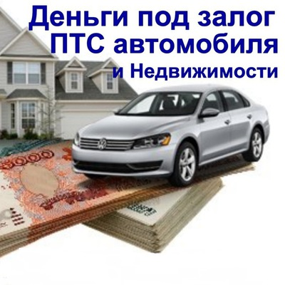 Деньги под залог птс авто займ под птс Курьяновская 3-я улица