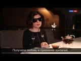 Диана Гурцкая об успехе, возможностях и Путине
