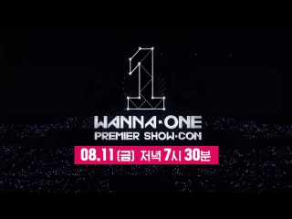 170810 Тизер трансляции премьерного шоукона Wanna One