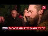 Наживо Блокування телеканалу ZIK - до Корчинського прийшла пдмога