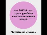 Как 2017-й стал годом удобных и антиэстетичных вещей