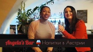 Angela's Bar в Австрии. Как и что пьют австрийцы, цены на напитки.