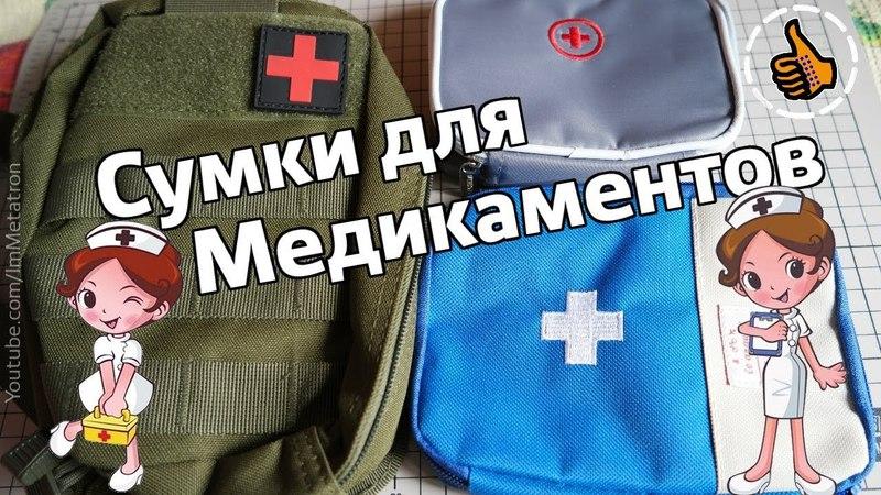 Выбор Аптечки - подсумок и сумки для медикаментов