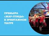 В Эрмитажном театре состоялась премьера «Жар-птицы»